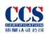 中国船级社CCSC标志